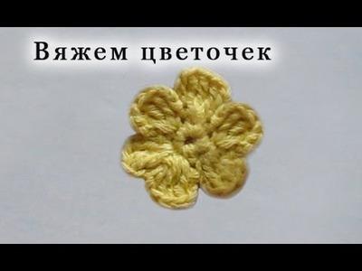 Вязание цветка крючком. Маленький Простой Цветочек. How to crochet flower.