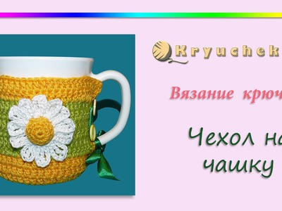Вязание крючком. Чехол на чашку (Crochet. Case for a cup)