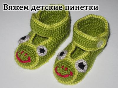 Вязание крючком пинеток-туфелек. Пинетки -Жабка. Crochet bootees, shoes.