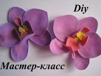 Цветы из Фоамирана - Орхидея МК.How to make Foam Flower orchid, DIY, Tutorial Foam