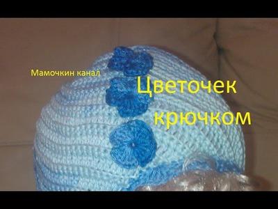 Цветочек Вязание крючком для начинающих Small Crochet Flower