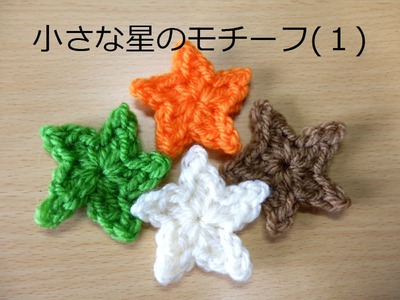 小さな星のモチーフ(1)★How to Crochet Star Motif