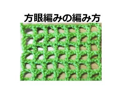 方眼編みの編み方:かぎ編みの基本 How to Crochet