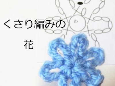 かぎ編みレッスン#くさり編みの花:かぎ編みの基本 How to Crochet