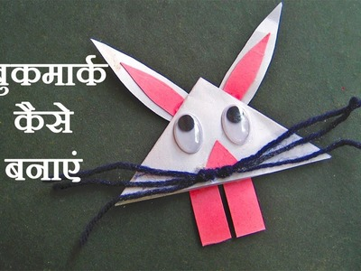 Easy Kids Crafts - Homemade Bookmarks Ideas for Craft Lovers and Kids by Sonia Goyal