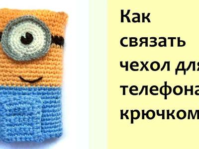 Чехол для телефона крючком. Crochet phone case