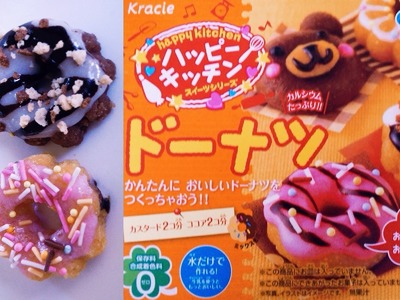 Kracie Popin Cookin Happy Kitchen DIY Donut Kit || KKLemonCake