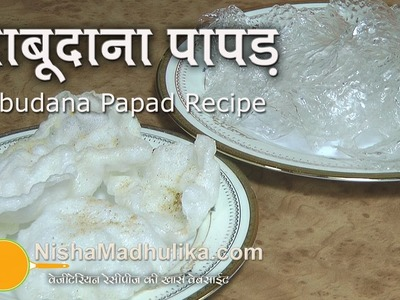 Sabudana Papad Recipe | How to make Sabudana Papad at home