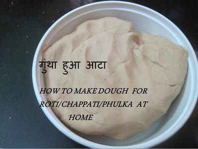 Learn How to make dough for Chappati.Roti.Phulka.Naan  at Home easily (For Beginners.Bachelors)