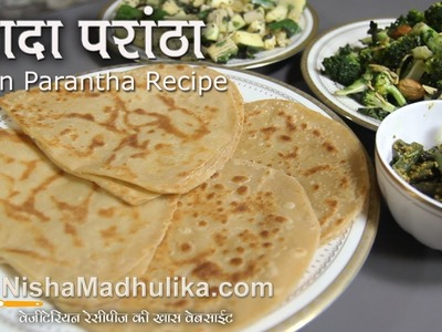 Plain Paratha Recipe -  How to make Paratha ?