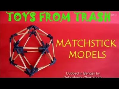 MATCHSTICK MODELS - ENGLISH - 38MB.wmv