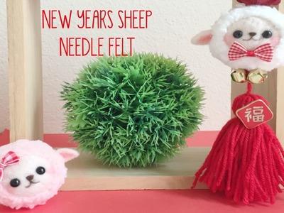 GIVEAWAY Chinese New Year's Lamb. Goat Needle Felt [OPEN]
