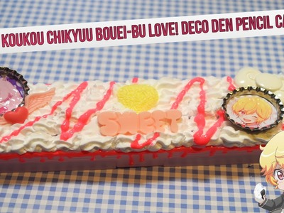 Anime Decorations DIY: Binan Kouko Chikyuu Bouei-bu LOVE! Deco Den Pencil Case