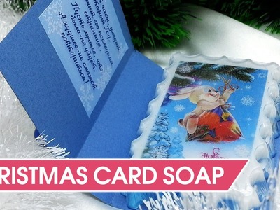 DIY gift ideas! Christmas greeting card soap :)