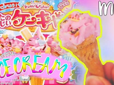 DIY Mini Edible Ice Cream!! Kracie Poppin Cookin | Ashlelayy