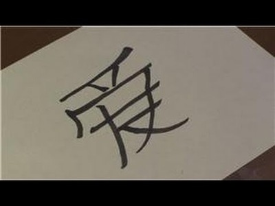 Drawing Lessons : How to Draw the Chinese Symbol for Love