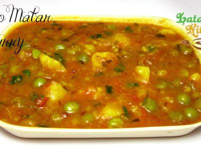 Aloo Matar Curry — Indian Vegetarian Recipe Video in Hindi with English Subtitles