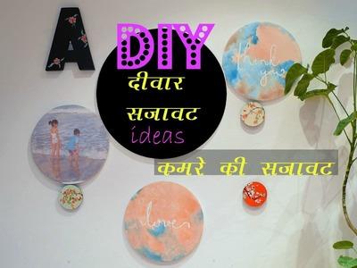 (Hindi)Room Decor : DIY Wall Art Tutorials : Word Art + Picture Transfer On Canvas