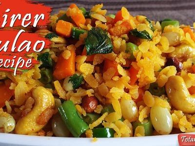 Chirer Polao-Bengali pulao recipe-Recipe of pulao-How to make pulao? Chirer pulao Bengali recipe