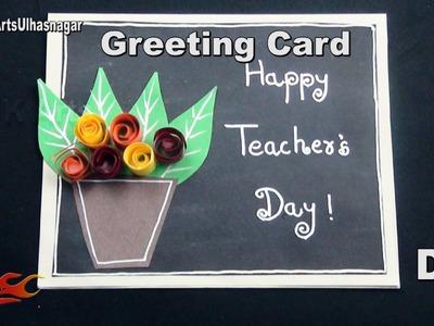 DIY Easy Chalkboard card for teachers day  |  JK Arts  1050  #TeachersDay