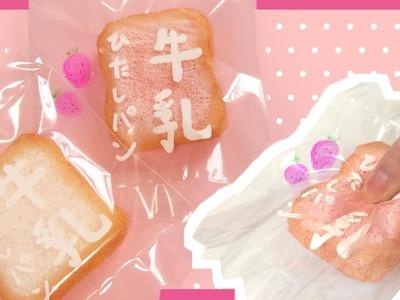 DIY French Toast Squishy Stress Ball Tutorial