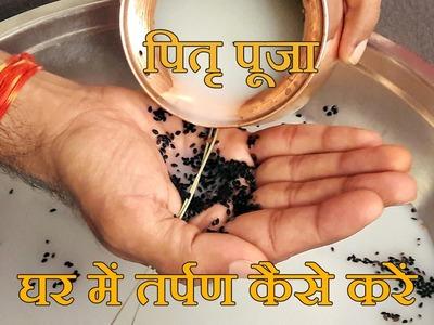 Pitru Paksha Puja Vidhi at Home In Hindi - Guide For How to Do Tarpan @ jaipurthepinkcity.com