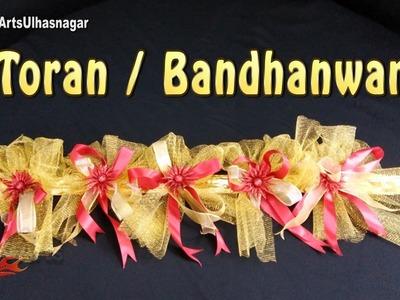 DIY How to make Toran. Bandhanwar |  JK Arts 1102