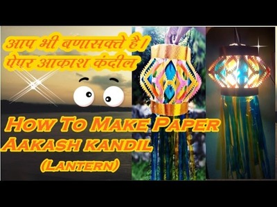 How TO Make Paper Aakash kandil (Lantern) For Divali