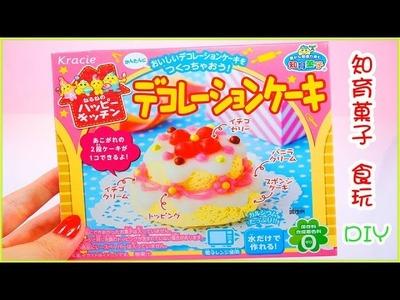 知育菓子 手作食玩 甜點 蛋糕 DIY Kracie Popin Cookin Toy Cake Tutorial
