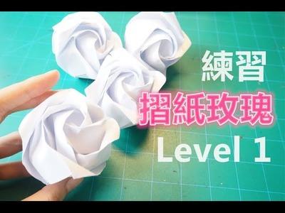 Tutorial/Handmade LV1基本但好看的玫瑰摺紙教學~Rose Origami EASY
