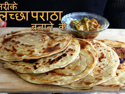 5 Types Lachha Parantha Recipe in Hindi - लच्छा परांठा | Indian Recipes for Dinner. Lunch