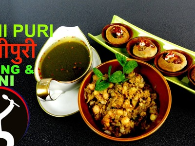 PANI PURI ('पानीपुरी') | Pani and Filling For PANIPURI | How to make Pani Puri