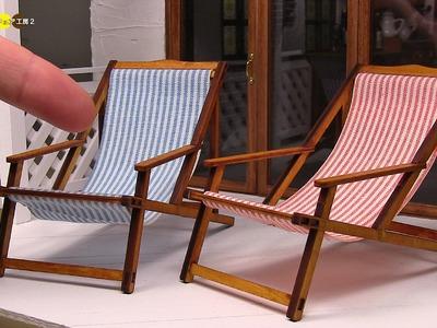 DIY Dollhouse items - Miniature Resort chair kit ミニチュアキット リゾートチェア作り