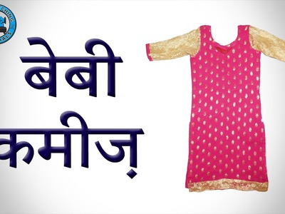 Baby  Kameez (Kameez for Kids) in Hindi | BST