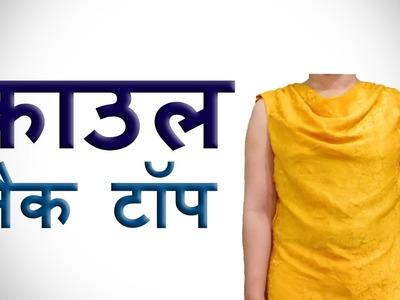 Cowl Neck Top (Hindi) | Cutting & Stitching | BST