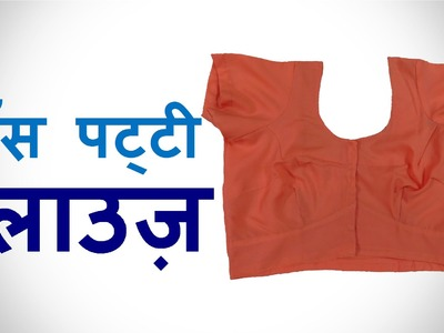 Cross Patti Blouse- Cutting and Stitching (in Hindi) | BST