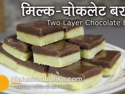 Two Layer Chocolate Burfi - Milk Chocolate Layered Barfi Recipe