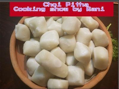 How To Make Choi Pitha - Bangladeshi Pitha Recipe    Choi Pitha