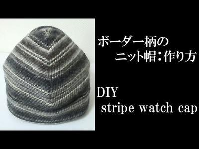 ボーダー柄のニット帽:作り方 How to sew the watch cap with stripe pattern