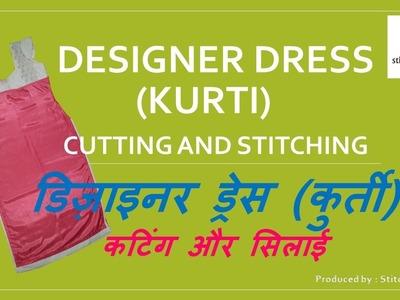 Designer Dress (Kurti) DIY || Cutting and Stitching || डिज़ाइनर ड्रेस (कुर्ती)  कटिंग और सिलाई