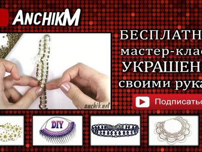 AnchikM ★ украшения своими руками ★ channel trailer