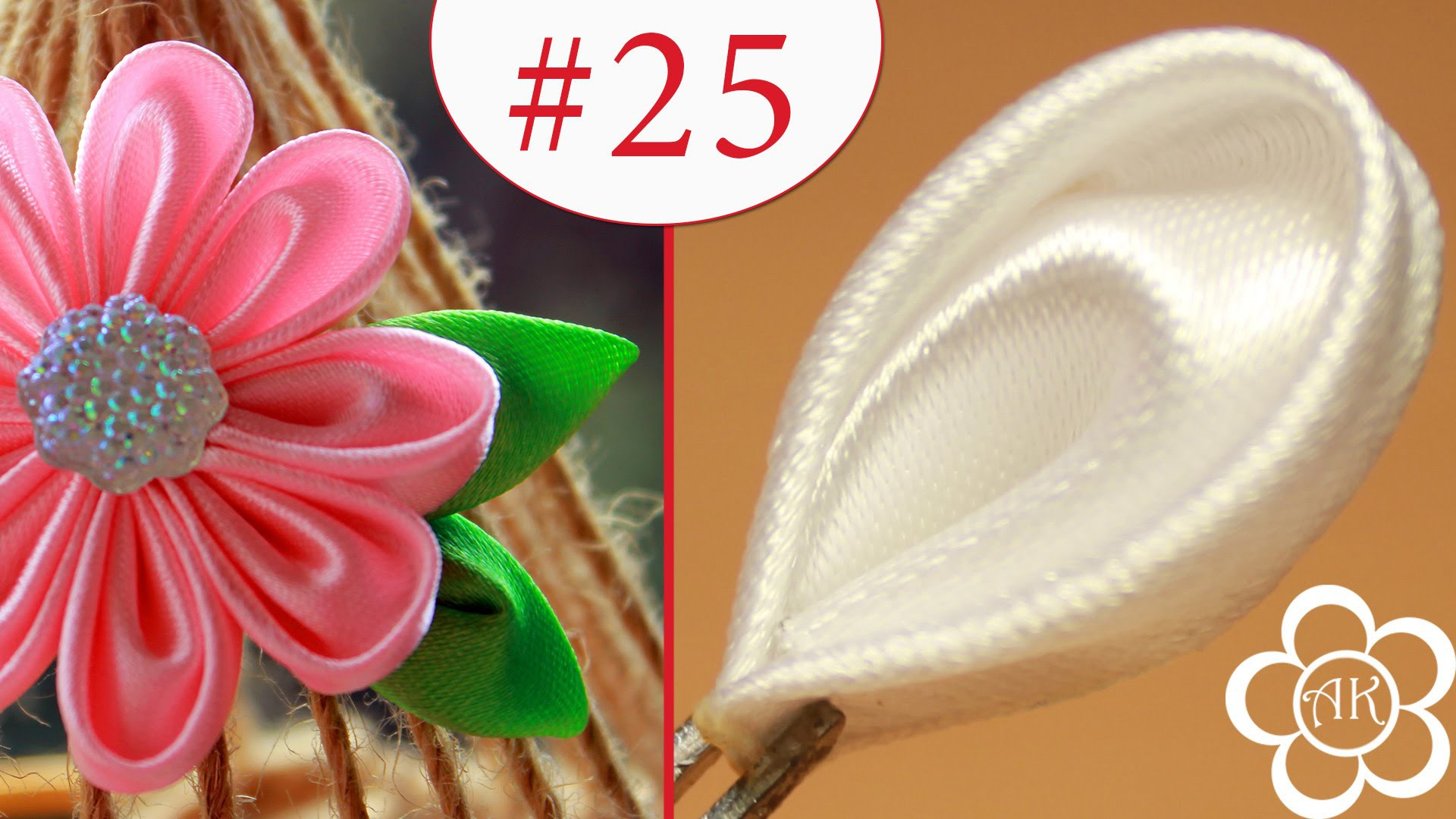Два лепестка Канзаши из Одного. Все лепестки Канзаши #25. Kanzashi