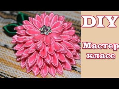 "Мастер Класс Канзаши ""Георгин"". DIY kanzashi flowers"
