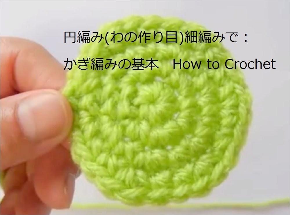 円編み(わの作り目)細編み:かぎ編みの基本 How to Crochet Circle