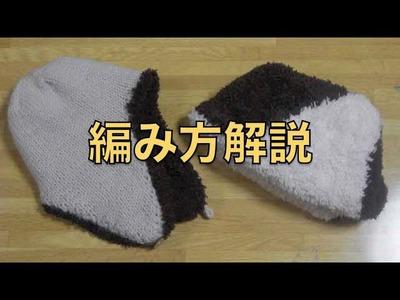 耳あて帽子の編み方解説 How to knit an earflap hat