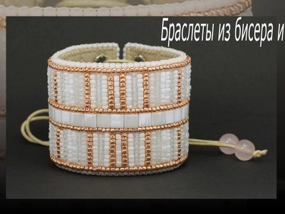 БРАСЛЕТЫ ИЗ БИСЕРА  И КАМНЕЙ слайд-шоу| bracelets of beads and stones