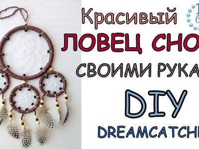Ловец Снов своими руками (мастер-класс). DIY Dream catcher (tutorial)