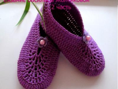 """Тапочки крючком.Тапочки """"С цветком"""".2 часть. Crochet slippers."""