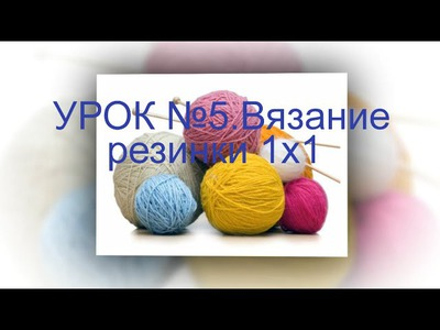 Knitting.ВЯЗАНИЕ СПИЦАМИ ДЛЯ НАЧИНАЮЩИХ  УРОК №5ВЯЗАНИЕ РЕЗИНКИ 1х1