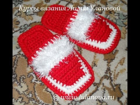 Тапочки крючком - Crochet slippers - 2 часть - вязание верхней части